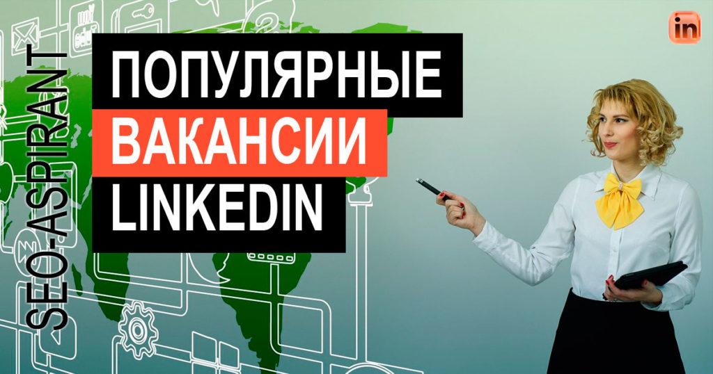 Самые востребованные профессии 2021 года по версии LinkedIn