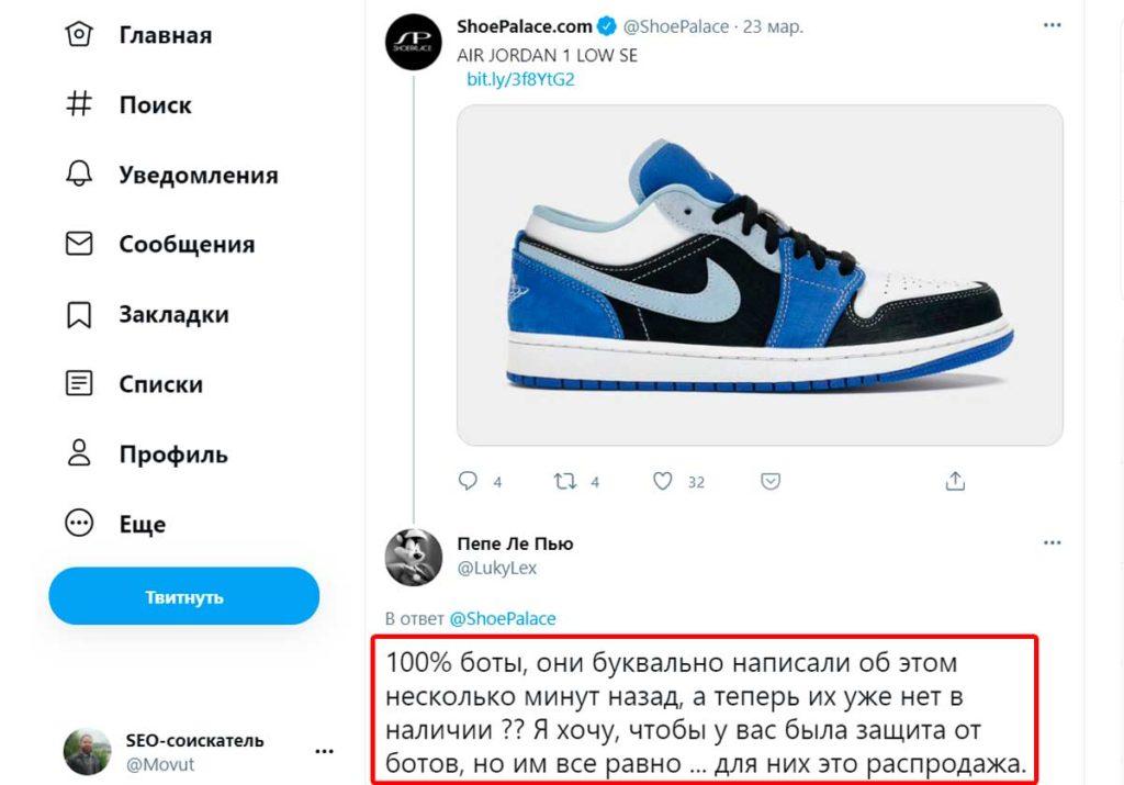 Уроки маркетинга от Shoe Palace