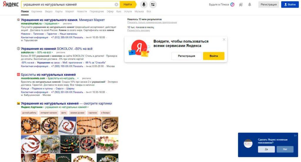 SEO-реалити: пример поискового запроса