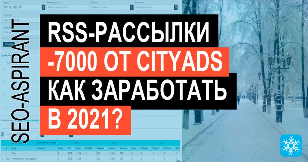 Зима 2021: переезд с Feedburner на MailChimp, куда податься новичкам, Cityads не отпускает