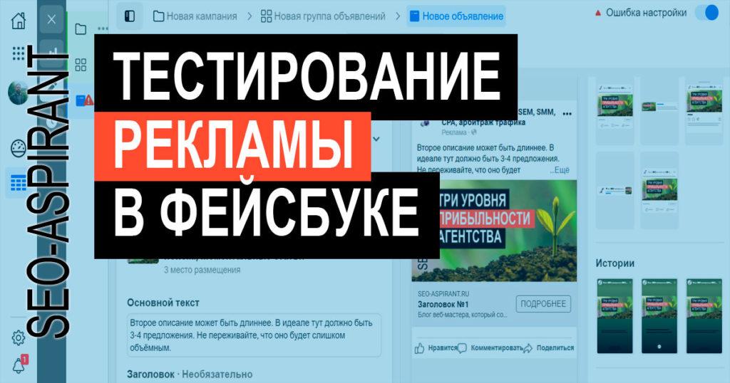 Как протестировать рекламу в Фейсбук с ограниченным бюджетом