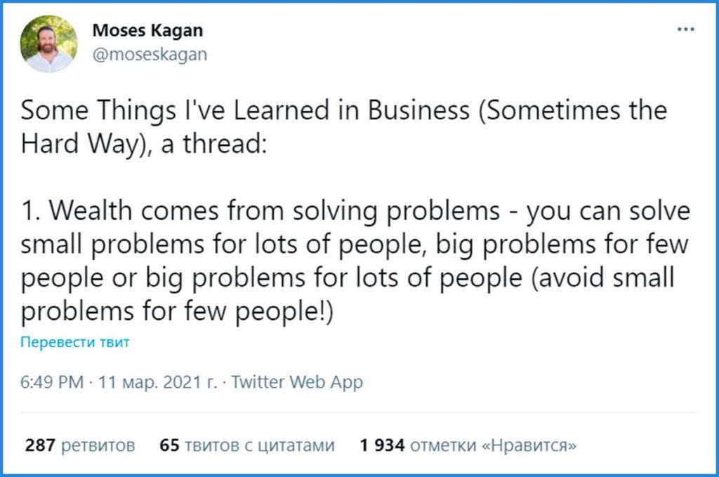 Бизнес-уроки от Моисея Кагана