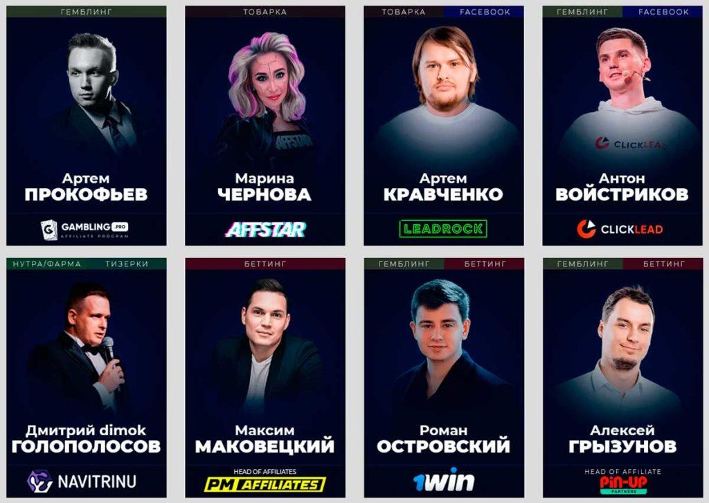 Спикеры World Affiliate Show 2021