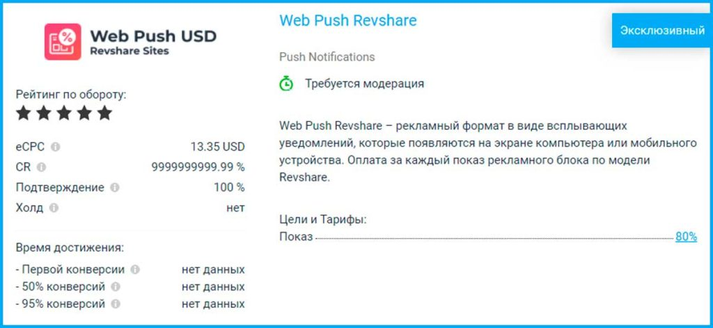 Web Push Revshare