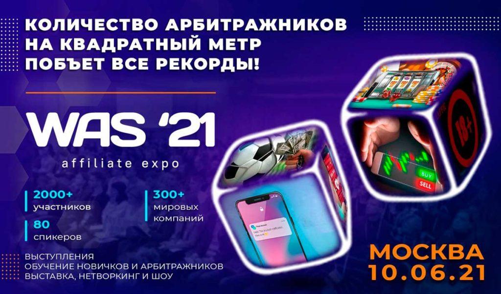 World Affiliate Show 2021: главное событие года для тех, кто зарабатывает на трафике