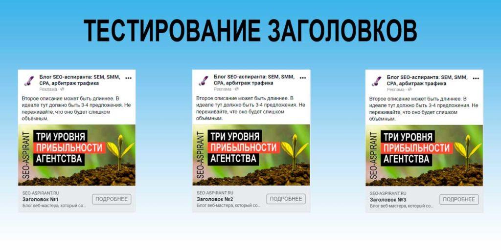 Тестирование заголовков в Фейсбук рекламе