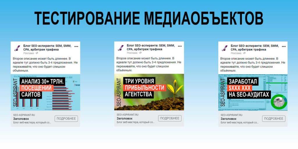 Тестирование медиа-объектов в рекламе Facebook