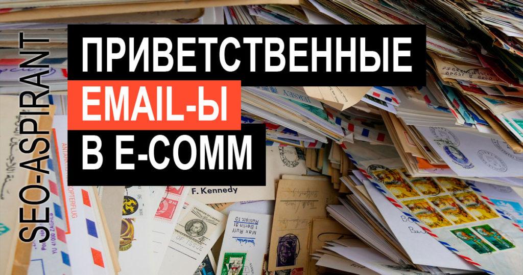 Цепочки email рассылок: как увеличить доход на 30% без платной рекламы
