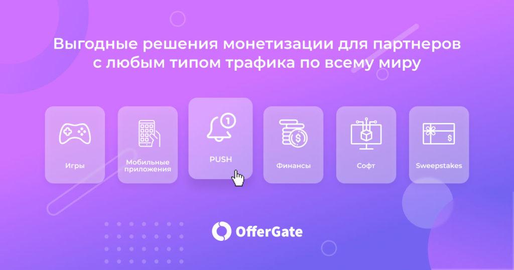 OfferGate: партнёрская сеть по выкупу и монетизации трафика любой тематики