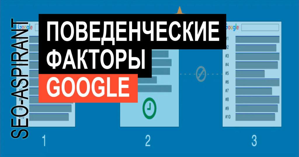 3 поведенческих кликовых сигнала ранжирования в поиске Google