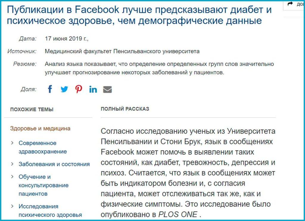 Информация из Facebook может предсказывать заболевания