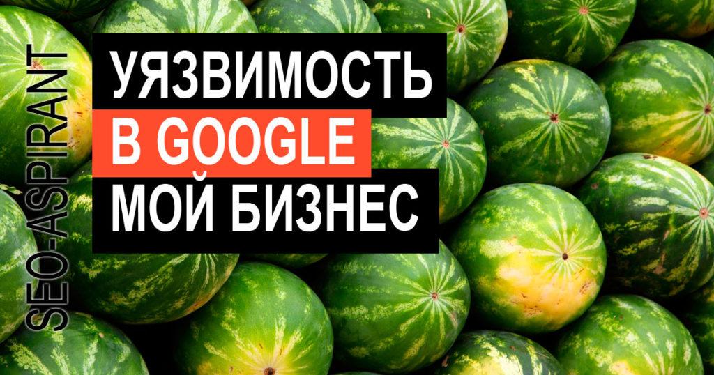 Как бренды эксплуатируют ключевые слова в Google Мой бизнес