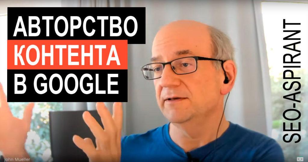 Авторство контента: как Google узнаёт, что кому принадлежит