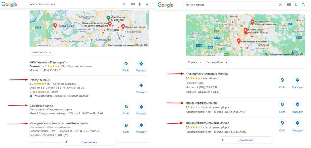 Эксплуатация уязвимости в Google My Business
