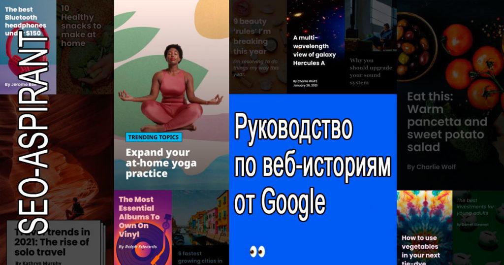 Google Web Stories: зарабатывай больше с новым инструментом веб-историй