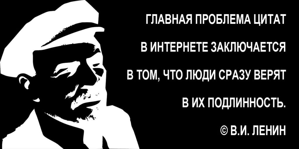 Интернет цитаты: мем с Лениным