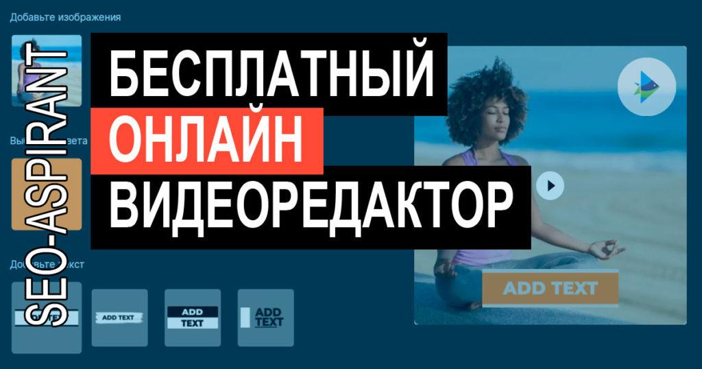 InVideo: универсальный онлайн видеоредактор для социальных сетей [обзор]