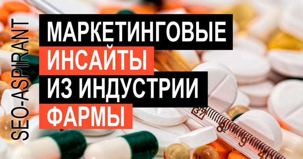 Как крупные фармацевтические компании находят больных пользователей на Facebook