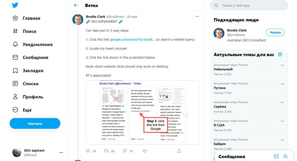 SEO-эксперимент с каруселями Твиттера