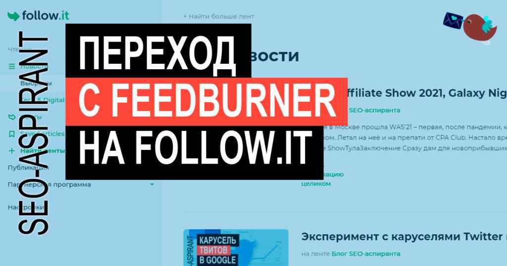 Почему я перевёл свой блог с FeedBurner на follow.it