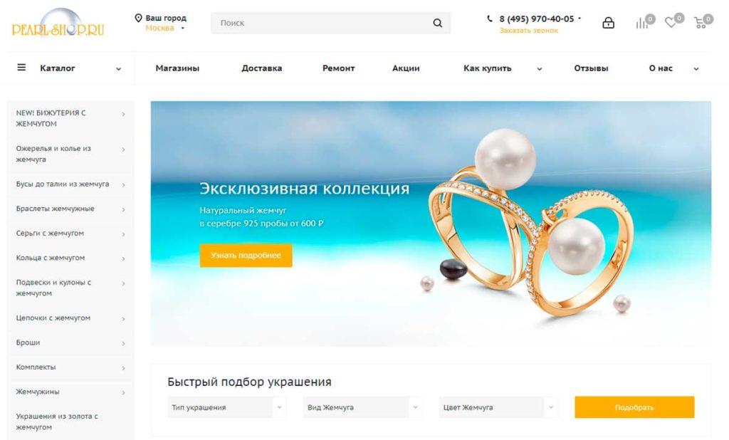 Пример главной страницы интернет-магазина
