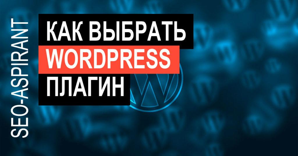 Как выбирать плагины для сайта на WordPress