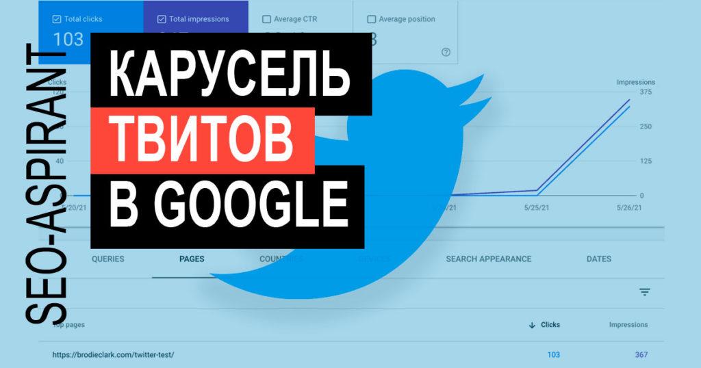 Эксперимент с каруселями Twitter в поисковой выдаче Google