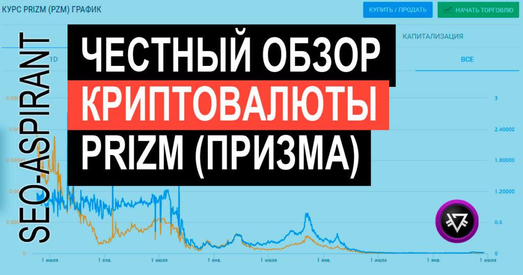 Prizm (Призма): криптовалюта с признаками финансовой пирамиды