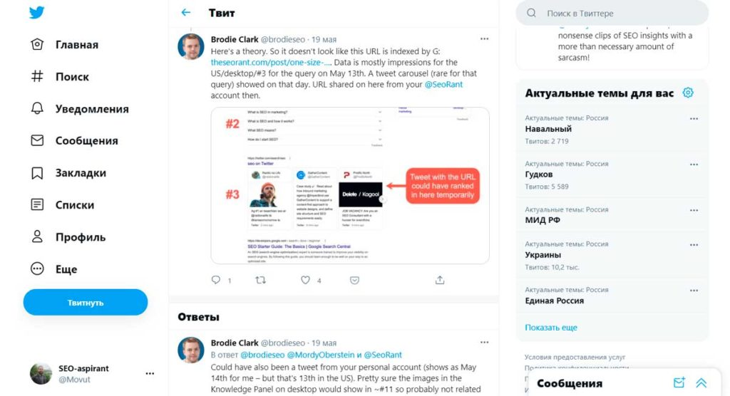 Подтверждение результатов эксперимента с каруселями Твиттера