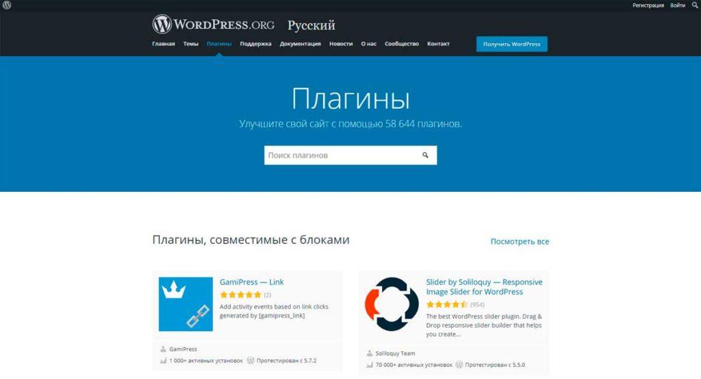 Официальный репозиторий плагинов WordPress