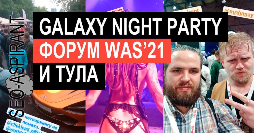World Affiliate Show 2021, Galaxy Night Party и Тула [отзыв]