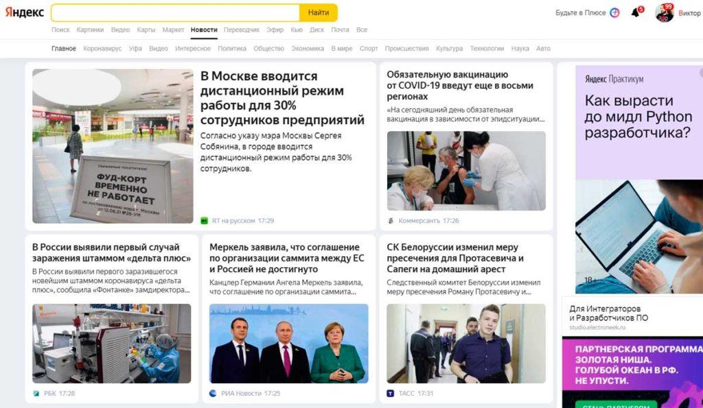 SEO для новостного сайта: Яндекс новости