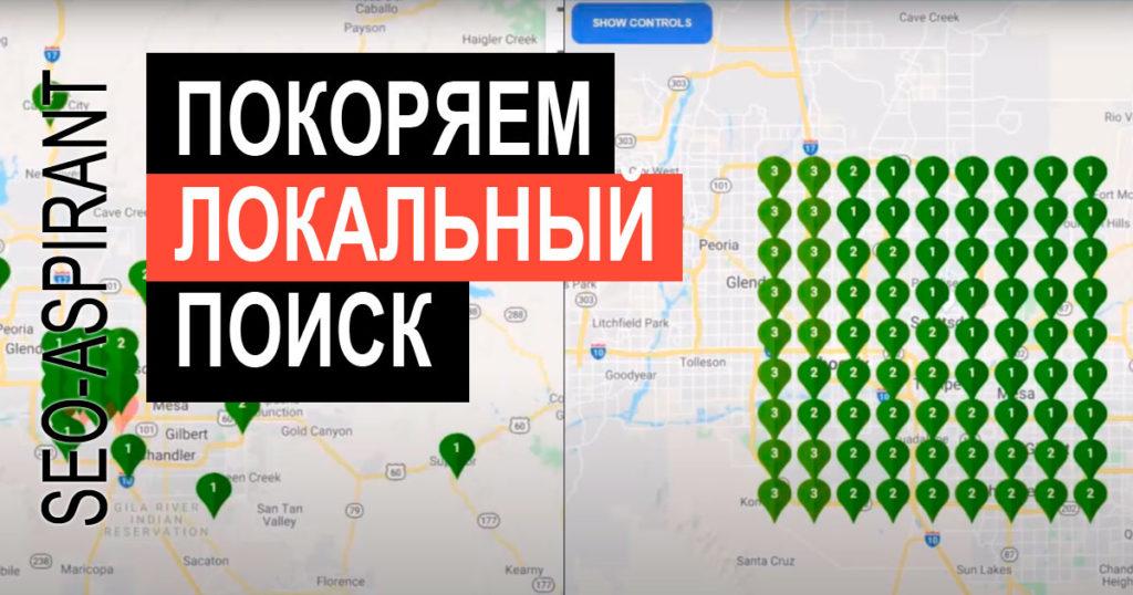 Как попасть в топ локального поиска Google в разных городах