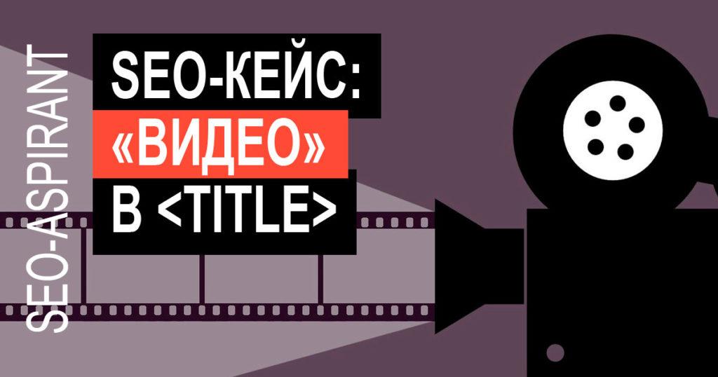 Как использование слова «видео» в title может навредить вашему трафику