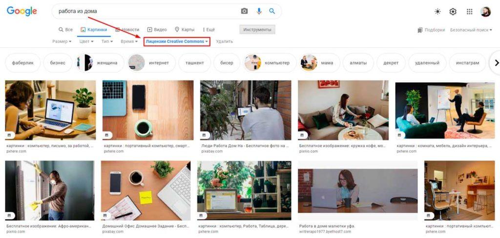 "Creative Commons выдача Google по запросу ""работа из дома"""