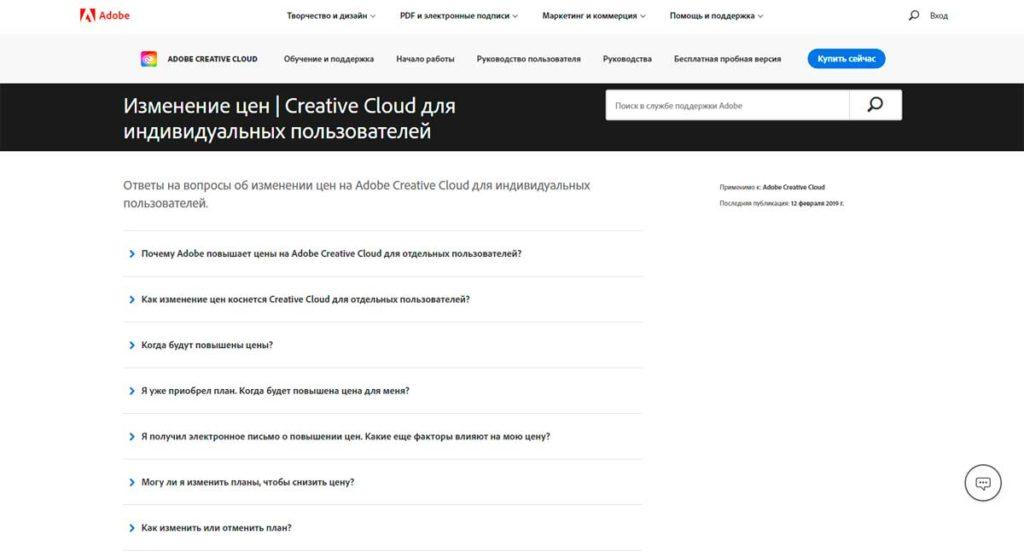 Страница ЧаВо по изменению цен от Adobe