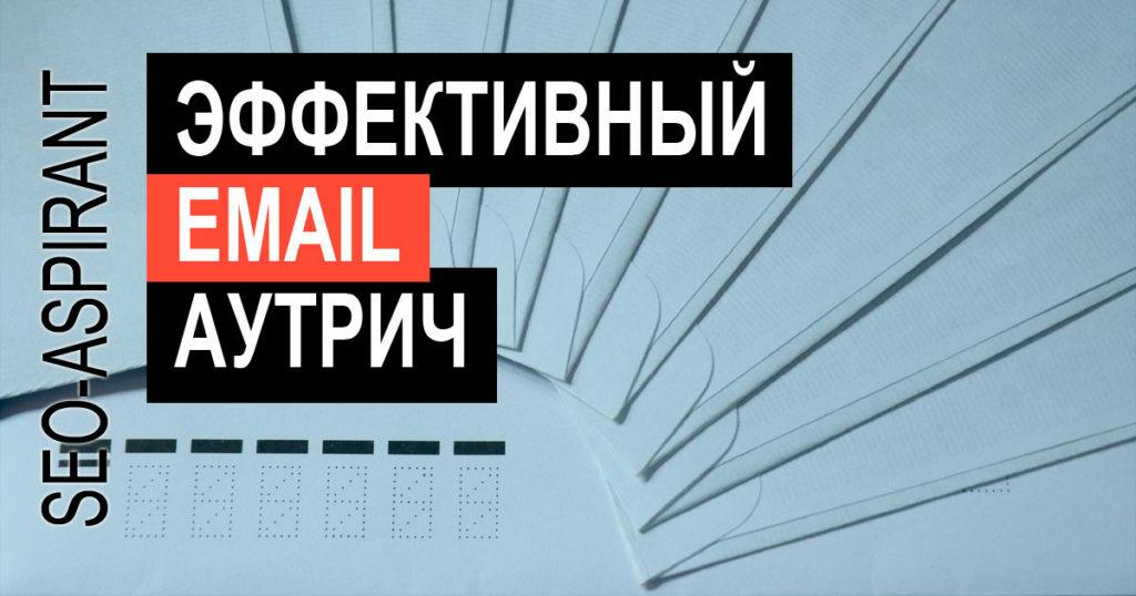 Рассылка обратных ссылок по электронной почте: 111 писем и 5 уроков аутрича