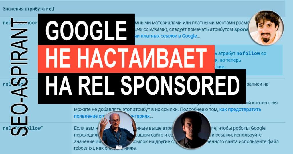 Google: нет необходимости менять Nofollow на Sponsored