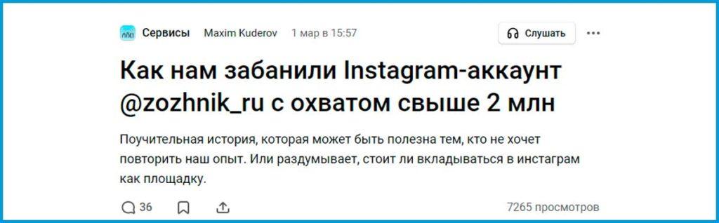 Как нам забанили Instagram аккаунт
