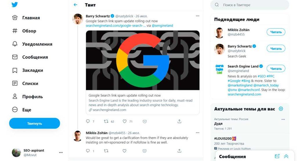 Обновление против ссылочного спама Google