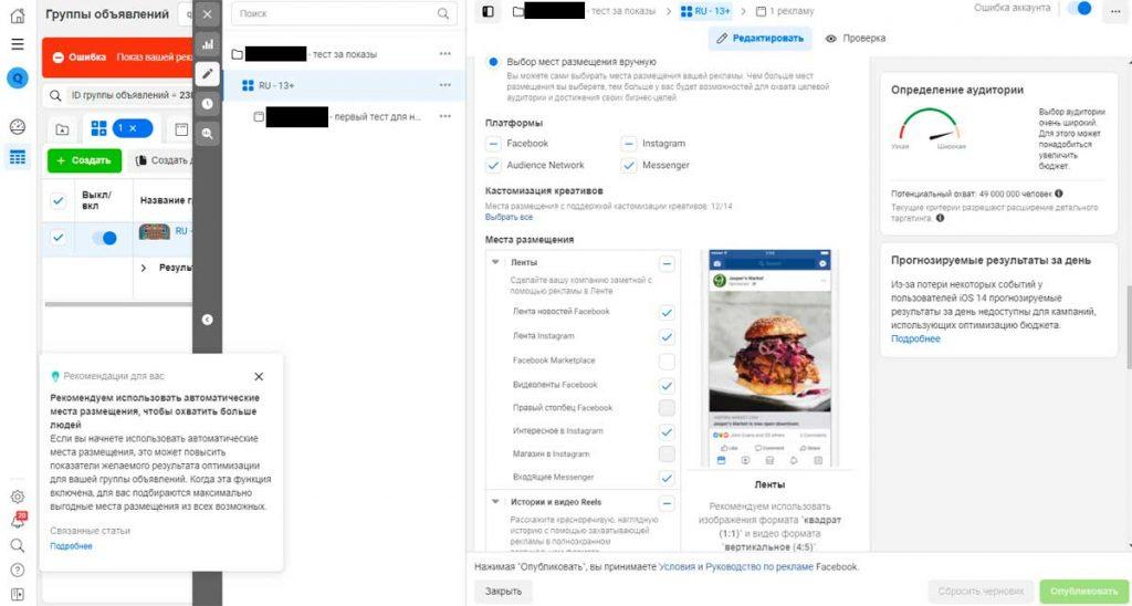 Настройки внутри Facebook Ads Manager