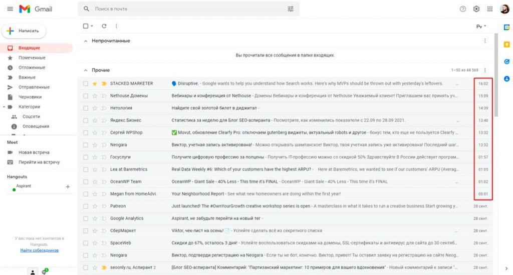 Частая проверка электронной почты