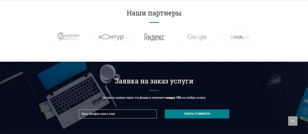 SEO партнёр Яндекса и Google