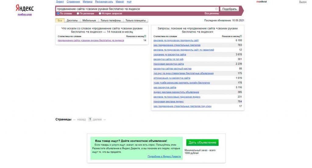 Пример низкочастотного поискового запроса