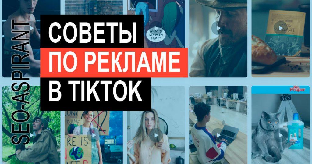 Видео реклама в Тик Ток: 4 передовые практики из первых рук