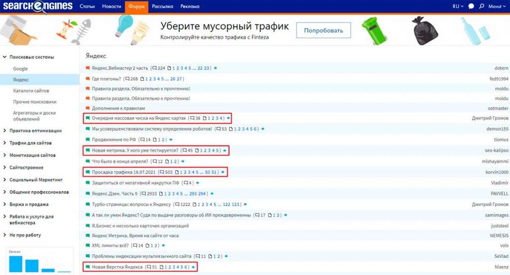 Обсуждение поисковых алгоритмов Яндекса на Сёрче