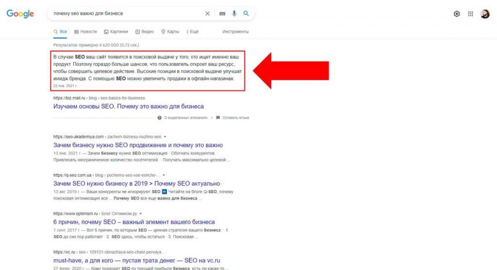 Пример нулевой позиции в Google