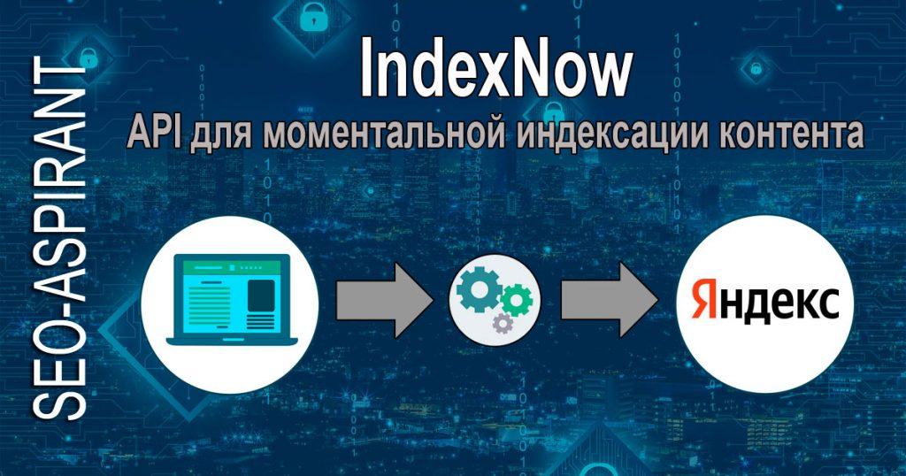 IndexNow: новое слово в индексировании контента