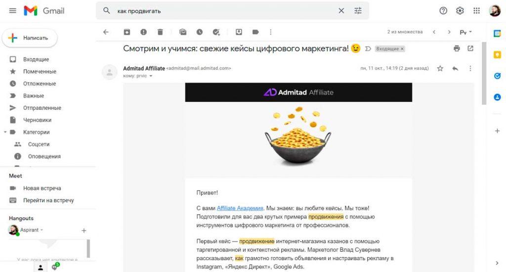 Как Admitad обучает своих вебмастеров (пример)