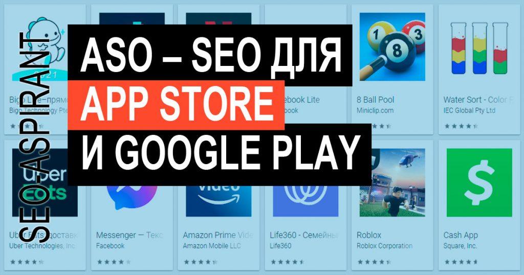 Органическое продвижение мобильного приложения с помощью App Store Optimization (ASO)